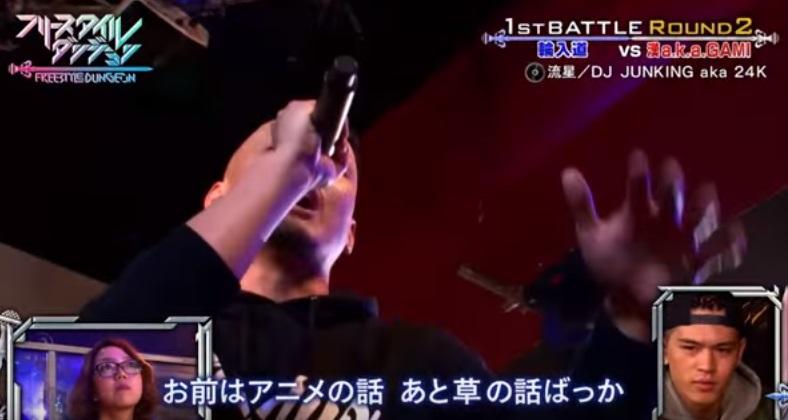 フリースタイルダンジョン輪入道2