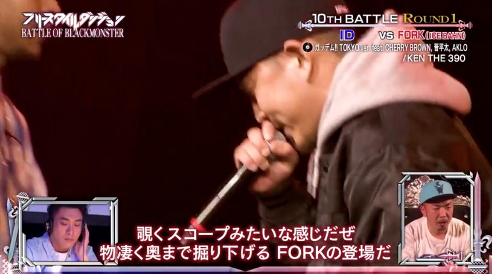 フリースタイルダンジョン fork2