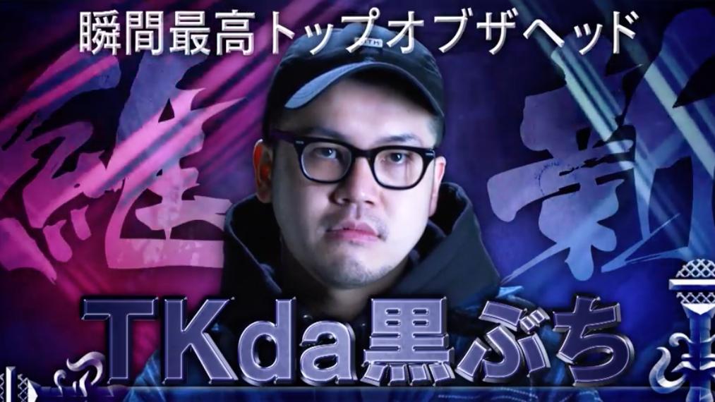 フリースタイルダンジョン TK da 黒ぶち2