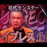 フリースタイルダンジョン ふぁんくvsサイプレス上野